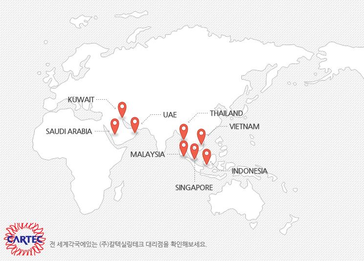 전 세계각국에있는 (주)칼텍실링테크 대리점을 확인해보세요.
